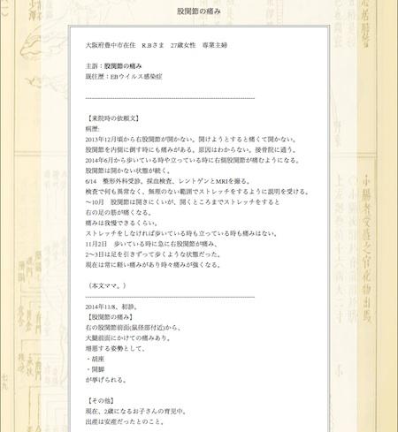 股関節の痛み:大阪府豊中市のR.Bさま