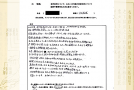 【体験談】メニエール病:京都市上京区のY.K様