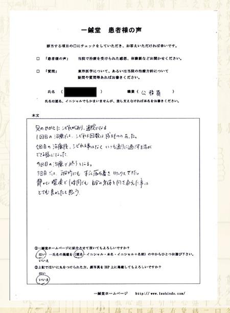 【体験談】踵の痛み:大阪府柏原市の匿名希望様