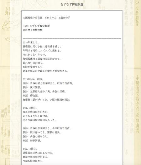 【症例集】むずむず脚症候群:大阪府豊中市のR.Mちゃん