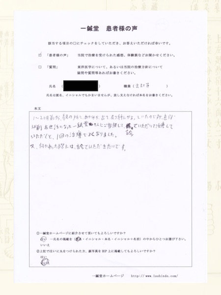顔面の紅斑:大阪府和泉市の匿名希望さま