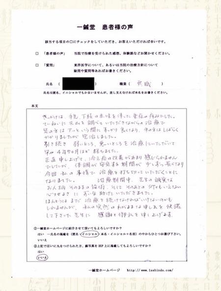 手足の湿疹:大阪府箕面市のY.Oさま