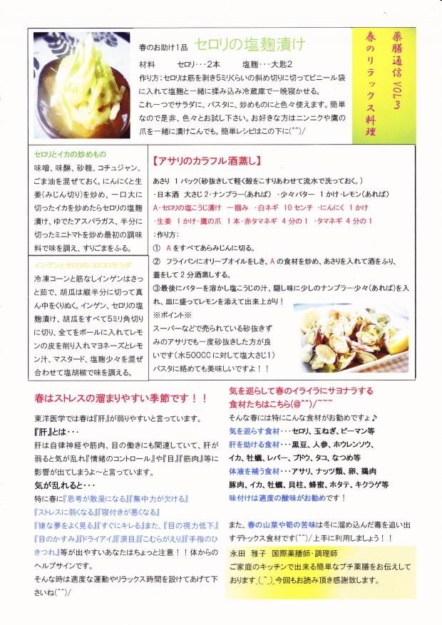薬膳『春のリラックス料理』