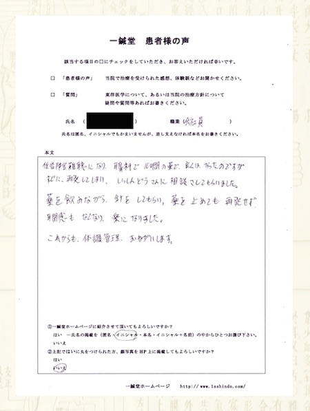 低音障害型感音難聴:大阪府枚方市のA.Mさま