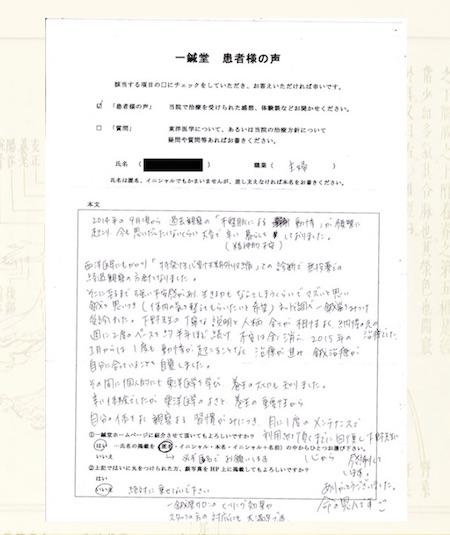 【体験談】特発性心室期外収縮:大阪府豊中市の匿名希望様