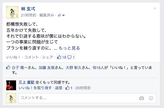 大阪都構想について / Facebook