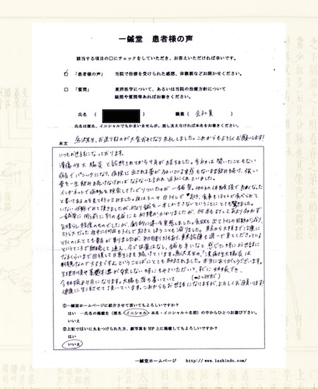 【体験談】潰瘍性大腸炎・不妊症:東京都世田谷区のK.N様