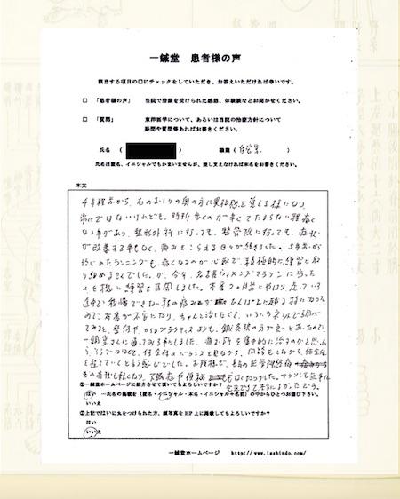 【体験談】坐骨神経痛:大阪市東成区のK.S様