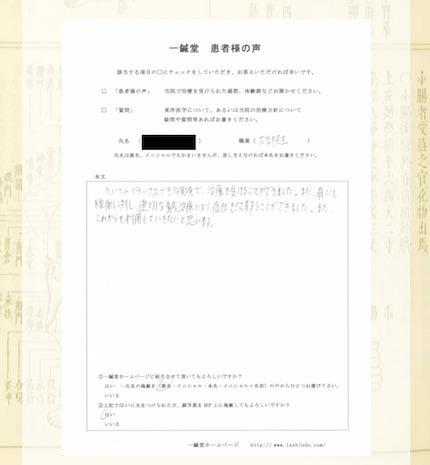 【体験談】腰痛,肩こり:大阪府豊中市の匿名希望様