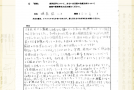 【体験談】難聴,耳鳴り,眩暈:兵庫県西宮市の後藤健二様