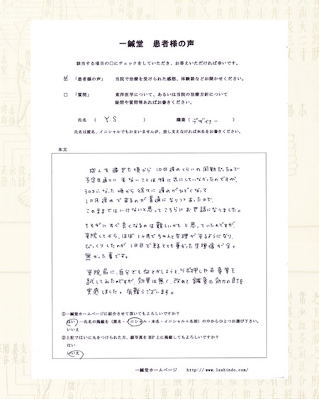 【体験談】月経不順:大阪府吹田市のY.S様