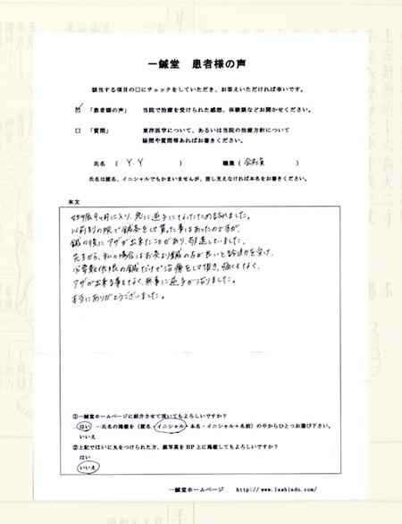 【体験談】逆子(33週):大阪府豊中市のY.Y様