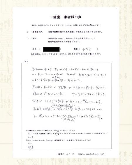 【体験談】チック症:大阪府河内長野市のK.Yくん