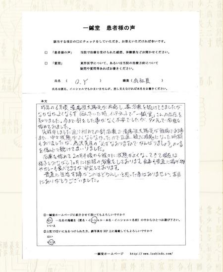 【体験談】潰瘍性大腸炎:大阪府吹田市のO.Y様