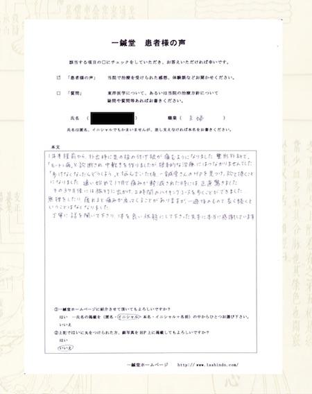 【体験談】モートン病:大阪府高槻市のK.K様