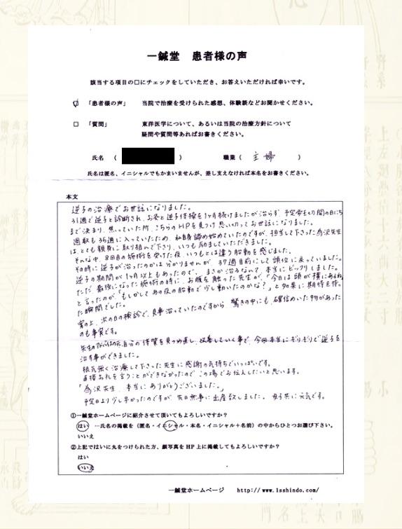 【体験談】逆子(37週):大阪府豊中市のY.Y様