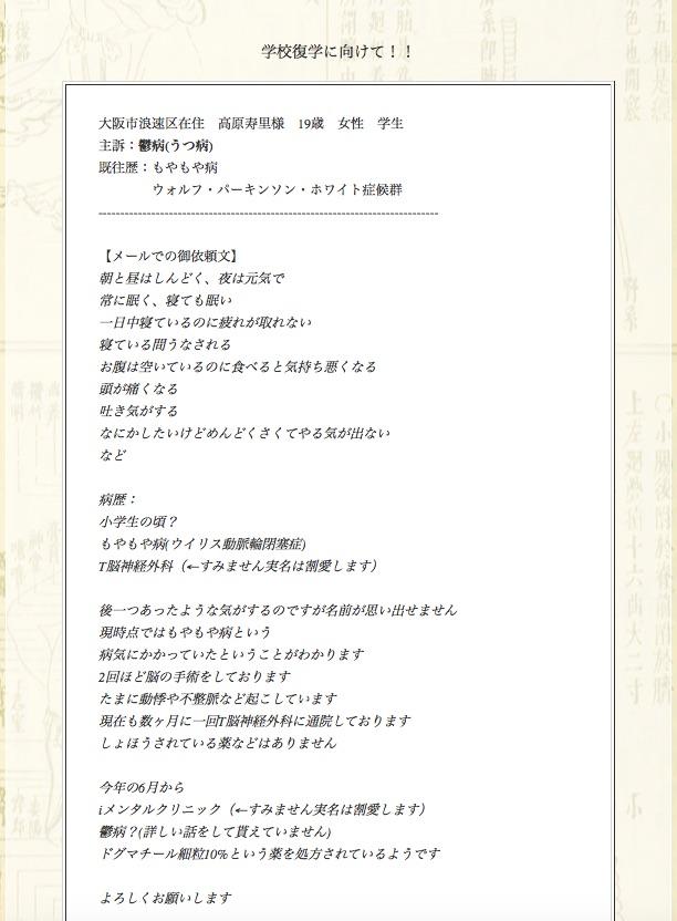 【症例集】鬱病(うつ病):大阪市浪速区の高原樹里さま