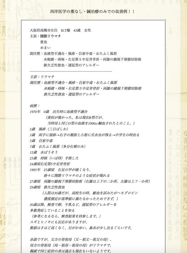 【症例集】リウマチ:大阪府高槻市のH.T様