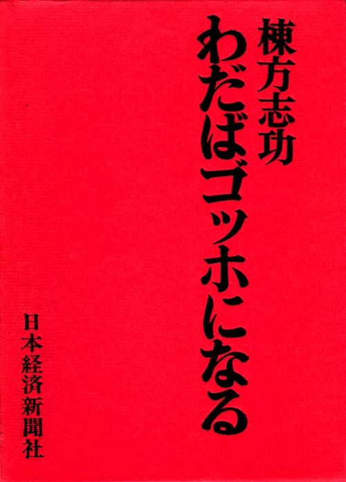 『わだばゴッホになる』 日本経済新聞社