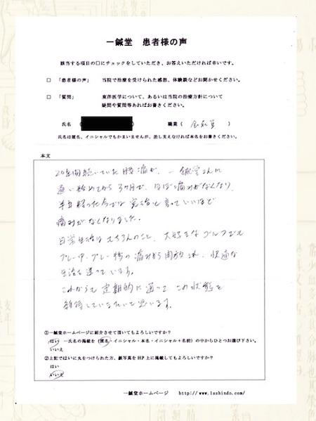 腰痛:大阪府豊中市の匿名希望様