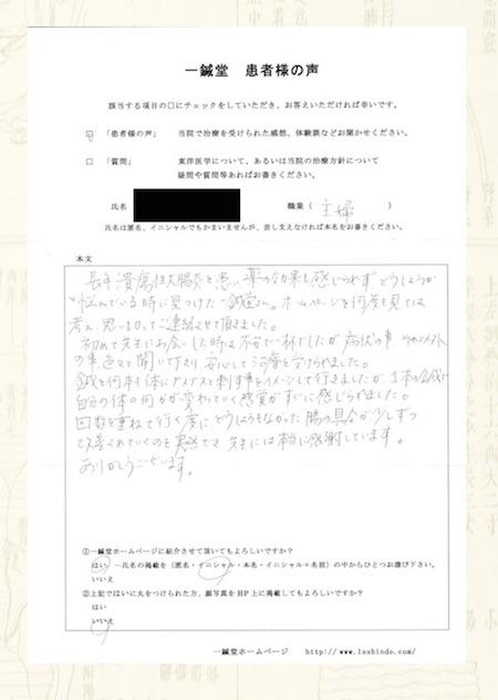 潰瘍性大腸炎:兵庫県明石市のM.S様