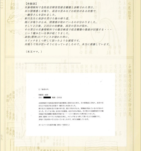 低音障害型感音難聴: 兵庫県川西市の匿名希望様