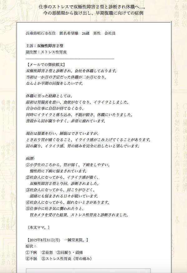 【症例集】双極性障害2型:兵庫県明石市の匿名希望様