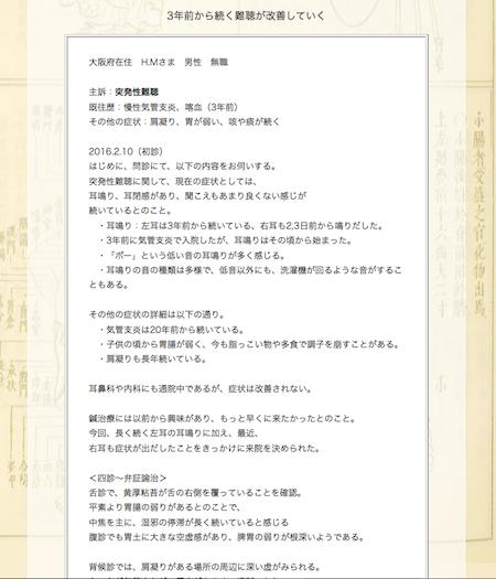 【症例集】突発性難聴:大阪府のH.M様