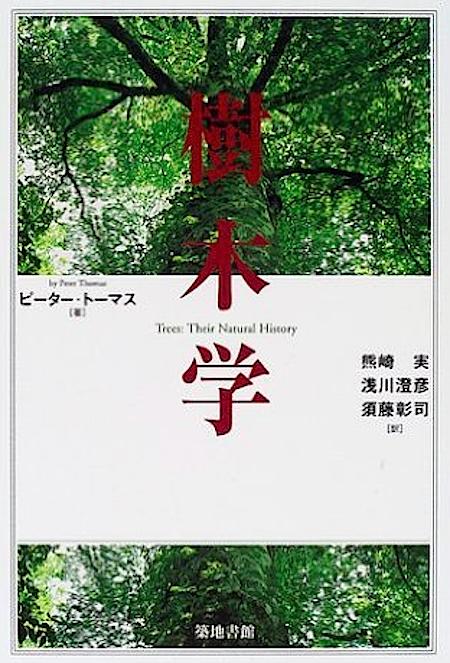 『樹木学』築地書館