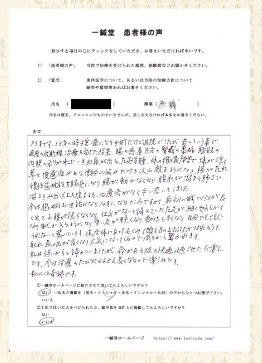 【体験談】過敏性腸症候群:大阪府豊中市のT.K様
