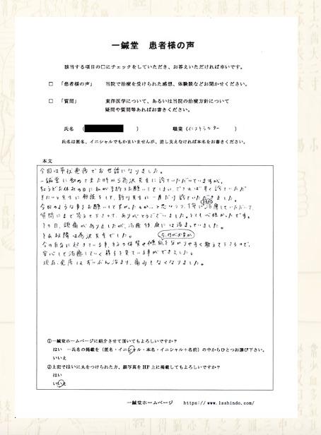 【体験談】帯状疱疹:京都市右京区の中村S様