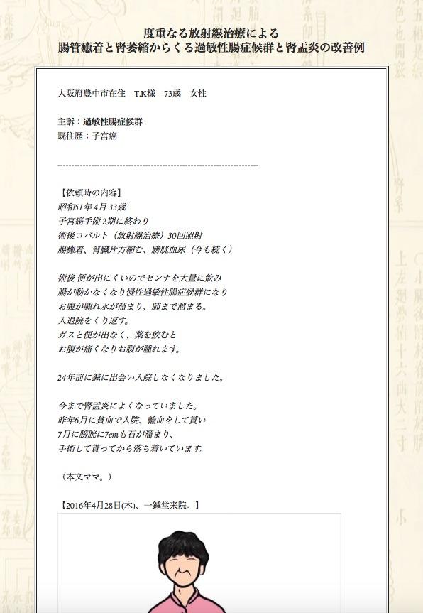 【症例集】過敏性腸症候群:大阪府豊中市のT.K様