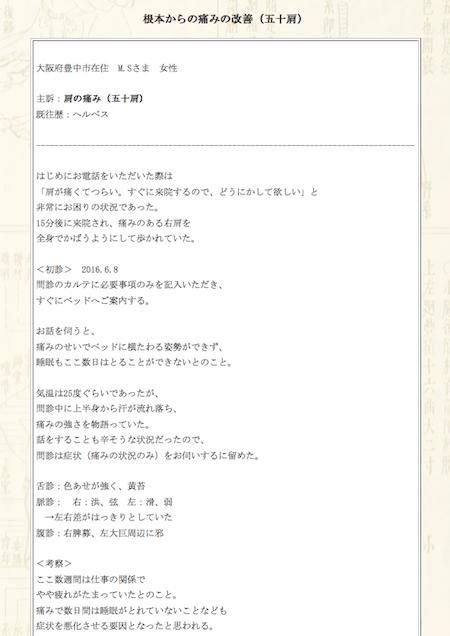 【症例集】肩の痛み(五十肩):大阪府豊中市のM.S様