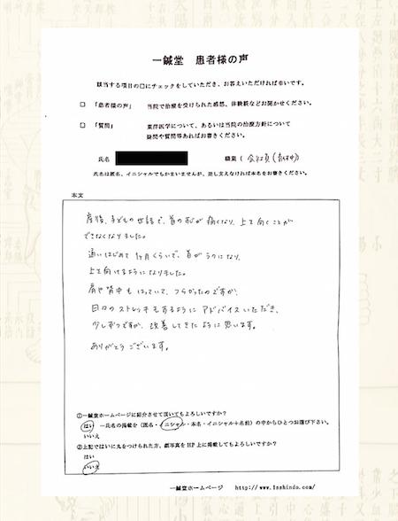 【体験談】頚から肩の凝り:大阪府豊中市のK.N様