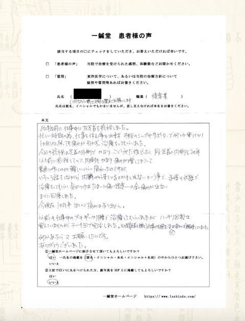 【体験談】足関節の痛み:大阪府高槻市の匿名希望様