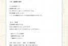 【症例集】股関節の痛み:大阪市北区のS.M様