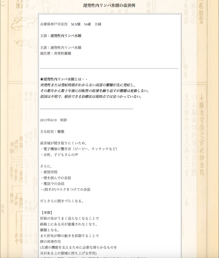 遅発性内リンパ水腫:兵庫県神戸市のM.S様
