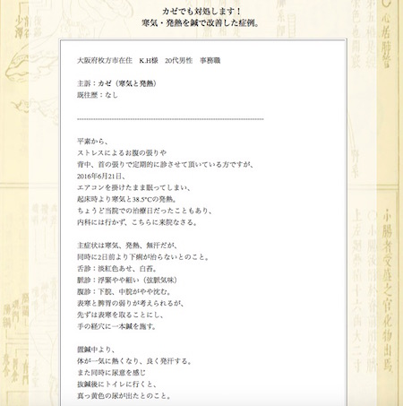 【症例集】カゼ(寒気と発熱):大阪府枚方市のK.H様