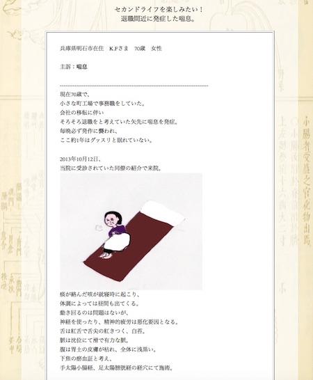 【症例集】喘息:兵庫県明石市のK.F様