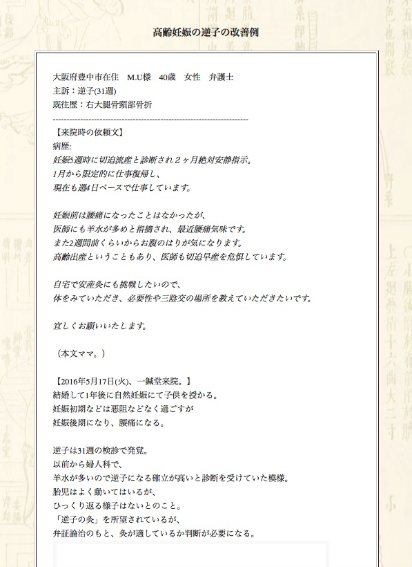 【症例集】逆子:大阪府豊中市のM.U様