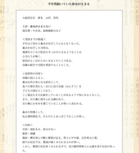 【症例集】長く続く鼻水:大阪府の匿名希望様
