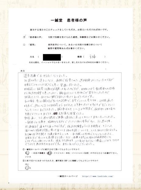 【体験談】逆子(32週):大阪府茨木市の匿名希望様