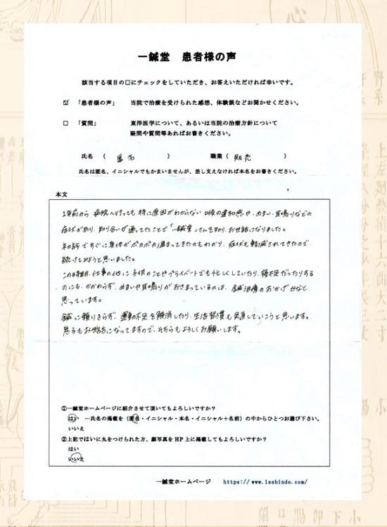 【体験談】耳鳴・眩暈・喉の異物感:大阪府高槻市の匿名希望様