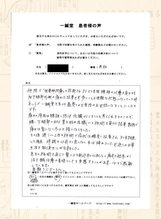 【体験談】坐骨神経痛:兵庫県芦屋市の匿名希望様