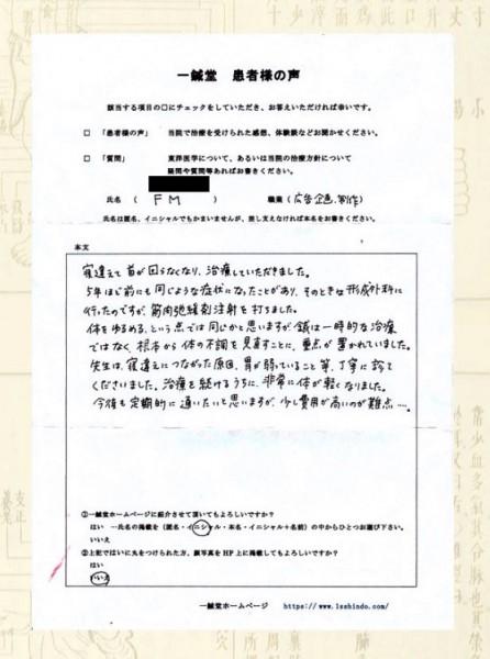 【体験談】落枕(寝違え):大阪府吹田市のF.M様