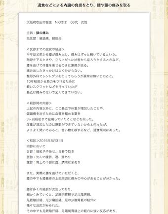 【症例集】膝の痛み:大阪府吹田市のN.O様