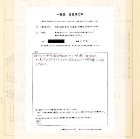 膝の痛み:大阪市旭区の匿名希望様