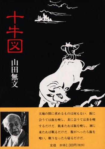 『十牛図』禅文化研究所
