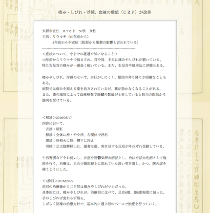 【症例集】リウマチ:大阪市のR.Y様