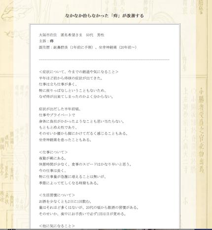 【症例集】痔:大阪市の匿名希望様